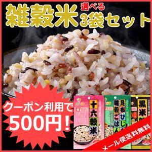 【メール便送料無料】3種から選べる雑穀米3袋セット★お試しサイズ