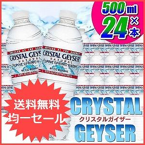 クリスタルガイザー 500mL×24本