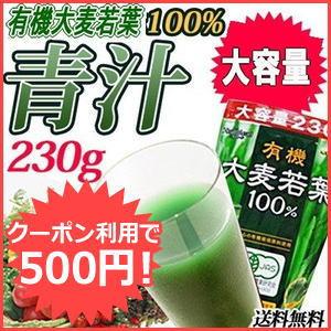 有機大麦若葉が500円!送料無料