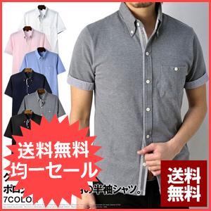 ポロシャツ生地使用の半袖シャツ