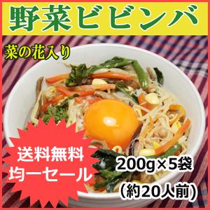 バラエティ野菜ビビンバ200g×5袋
