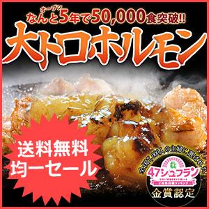 大トロホルモン自家製西京味噌付き
