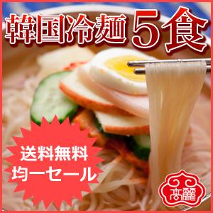 【送料無料1,000円】韓国冷麺5食入り
