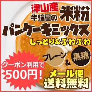 小麦粉不使用!米粉パンケーキミックス3個セット