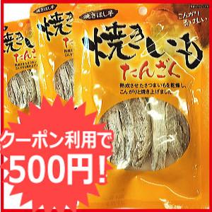 こんがり香ばしい焼きほし芋(3袋)