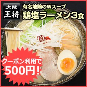 Wスープ鶏塩ラーメン3食
