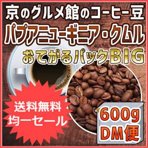 コーヒー豆パプアニューギニア 600g