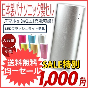 大容量モバイルバッテリー 日本製セル使用