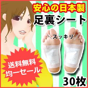日本製 足裏樹液シート30枚