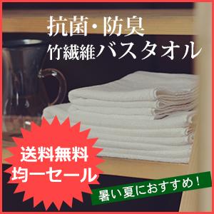 抗菌防臭!触り心地優しい竹繊維バスタオル