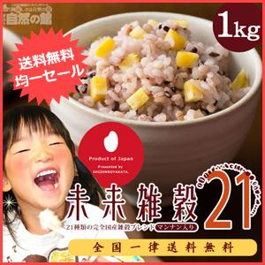 完全国産未来雑穀1kg(500g×2)
