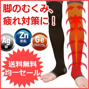限定50足 脚のむくみ疲れ対策メンズ靴下