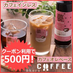 カフェインレスのカフェオレベース