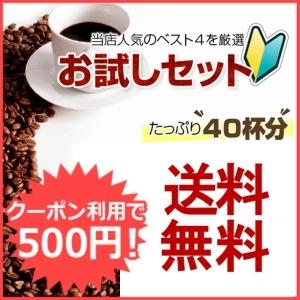 レギュラーコーヒー400gお試しセット