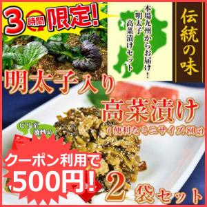 明太子ピリ辛高菜漬け80g×2袋セット