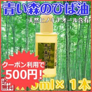 【送料無料】青森天然ひば精油20ml