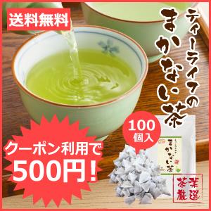 静岡茶 まかない茶ポット用100個入