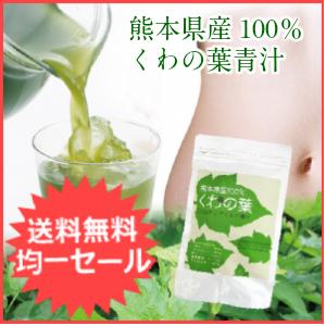 熊本県産100%くわの葉青汁 20包