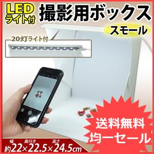 LEDライト付 撮影用ボックス ミニ