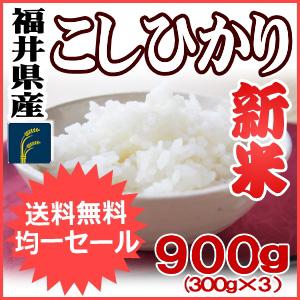 お試し3合入福井県産コシヒカリ900g