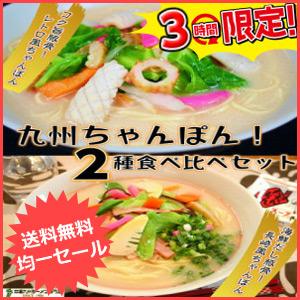 本場九州!コク旨チャンポン2種食べ比べ