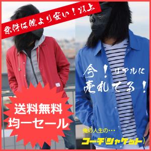 コーチジャケットが1000円ぽっきり!