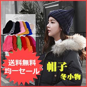 とんがニット帽 小顔効果や防寒対策