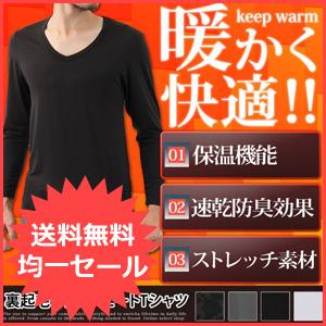 暖か裏起毛Vネック長袖ヒートTシャツ