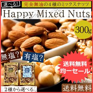 選べるミックスナッツ300g