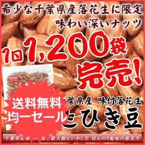 1日1200袋完売の千葉県産落花生