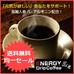 エナジードリップコーヒー 忍者