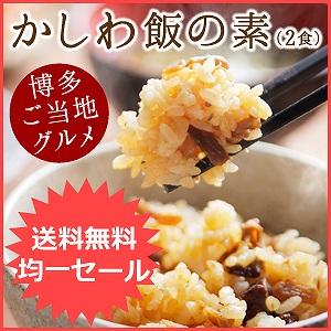 かしわ飯の素 鶏飯の素(2食パック)