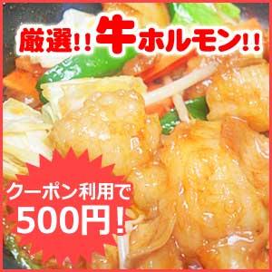 送料無料!牛ホルモン(みそ味)250g