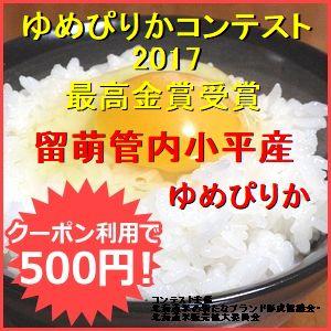 最高金賞ゆめぴりか 白米450g