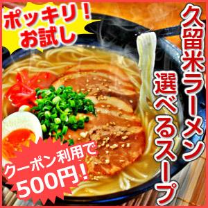 選べるスープ7種!久留米ラーメンセット