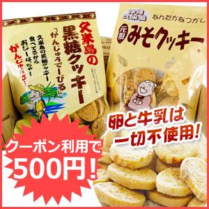沖縄県 久米島みそ&黒糖クッキー