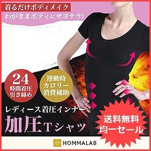 女性用 引き締め加圧シャツ!夏に向けて
