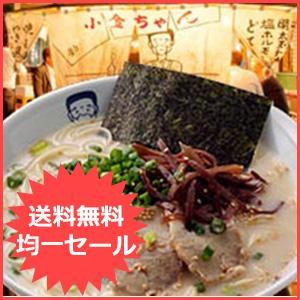 「小金ちゃん」豚骨ラーメン 6食