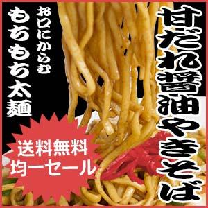 送料無料讃岐太麺純生甘だれ醤油やきそば