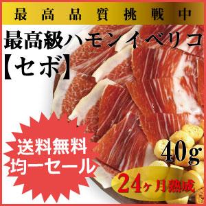 イベリコ豚生ハム セボ 24ヶ月熟成