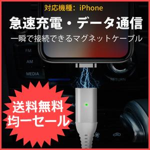 iPhoneマグネットケーブル