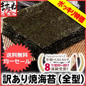 最大45枚!産地選べる焼海苔(全型)