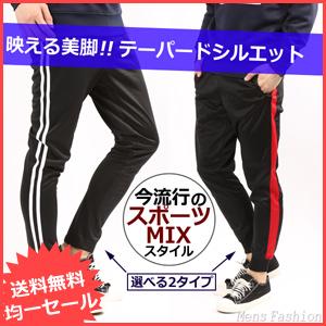 旬なスポーツMIX☆スリムジャージ