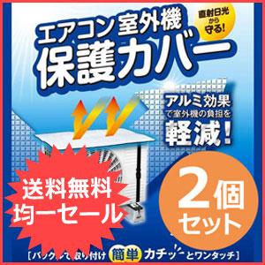 エアコン 室外機カバー 2個セット