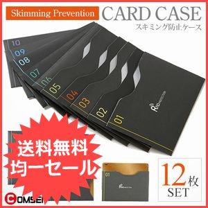 COMSEI 磁気防止 カードケース