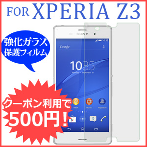 Sony Xperia Z3用フィルム