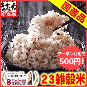 新登場!国産23種の健康雑穀米