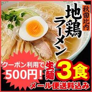 コク旨!秋田比内地鶏ラーメン生麺3食