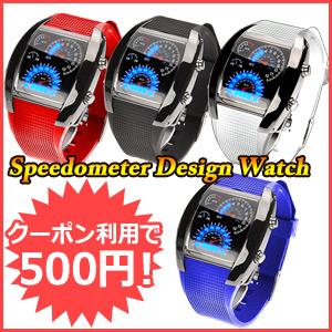 スピードメーターLED腕時計