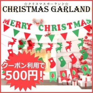 クリスマス ガーランド 飾り